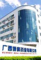 广西博科药业有限公司