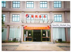 湖南长沙市海帆食品有限公司